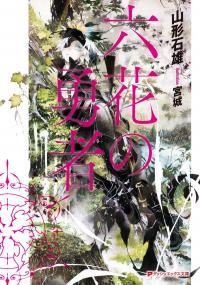 Ранобэ герои шести цветов читать