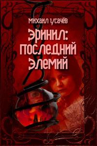 Эринил - Последний Элемий