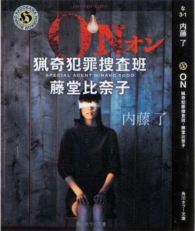 猟奇犯罪捜査班・藤堂比奈子 / Специальный агент Тодо Хинако