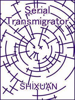 Serial Transmigrator / Серийный Попаданец